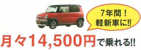 月々14,500円で乗れる