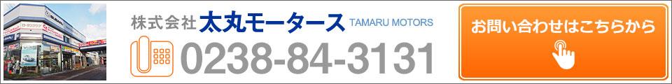 お問い合わせはこちらから 株式会社太丸モータース TEL:0238-84-3131