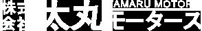 太丸モータース 車検 整備 中古車 山形 長井 ロータス太丸(TAMARU MOTORS)